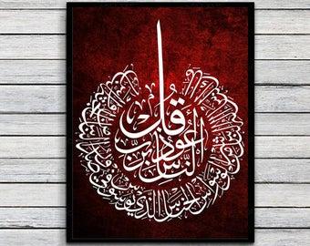 Instant Download -Islamic wall art - Surah Al-Naas- DIGITAL DOWNLOAD- Qul - Islamic calligraphy