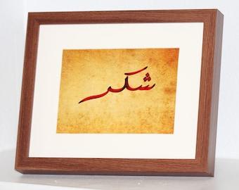 Gratitude (Shukr) in Arabic Calligraphy - Islamic Wall Art and Arabic Calligraphy | Digital Paintings & Giclee Art | Shukr in Burgundy
