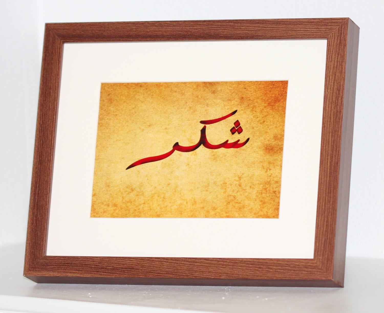 Gratitude Shukr in Arabic Calligraphy Islamic Wall Art and