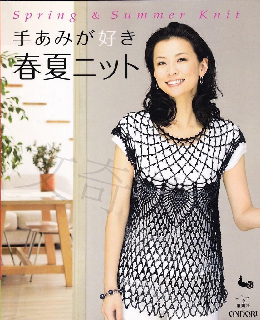 2009 Frühjahr-Sommer stricken und häkeln Frauen Bluse Tunika Weste Muster PDF chinesisches Buch