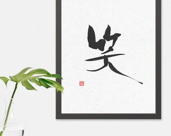Japanese Gift Kanji Laughter 'Warau' 笑う Inspirational Printable Art Calligraphy Print Digital Wall Decor