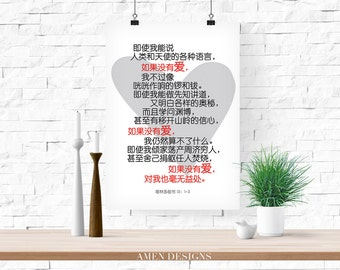Chinese Scripture. 1 Corinthians 13:1-3. 哥林多前书 13. 11x14in. PDF. Printable Christian Typography Print Design.