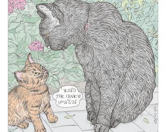 Cats print - 'Lgbt parents' -  featuring Rafi, the famous Israeli cat from Ha'aretz Newspaper Comics