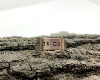 This Too Shall Pass - Hebrew Word Ring - Hand Stamped - Sterling Silver - Gold Filled - Rose Gold - Judaica