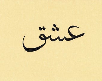 Ishq (Passionate Love)