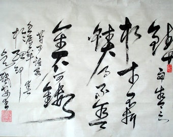 CHINESE CALLIGRAPHY-- Metal and Stones Can Be Engraved