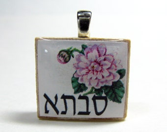 Savta - Grandma or Grandmother - Hebrew letters with flowers