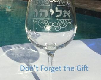 Elijah's Cup, Etched Elijah Wine Glass, Passover Glass, Passover Gift, Customized Wine Glass, Bar Mitzvah Gift, Bat Mitzvah Gift, Wine Cup