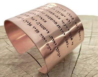Hebrew - Thick Cuff - Bracelet - Your Verse or Quote - Judaica - 2 Inch Copper Cuff