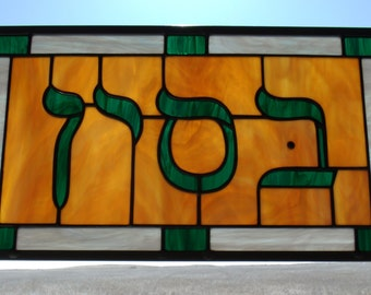 Custom Stained Glass Panel, Family Name Windows, Jewish Engagement Gift, Last Name Artwork, Bat Mitzvah, or Bar Mitzvah Gift, Jewish Artwork