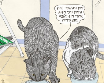 Cats magnet - sense of humor in Hebrew -  featuring Rafi and Spageti, the famous Israeli cats from Ha'aretz Newspaper Comics