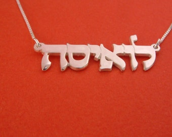 Bat Mitzvah Gift Hebrew Name Necklace Stylish White Gold Name Necklace Hebrew Name Plate Sweet 16 Gift Necklace Hebrew Name Bat Mitzvah Gift