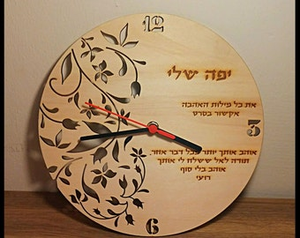text clock,laser cut clock,laser text clock,custom text clock,dedicated clock,personalized engraved clock,love you clock,engraved wall clock