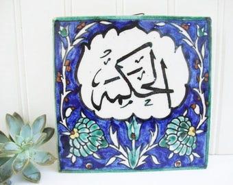vintage art tile pottery trivet dead sea jerusalem holy land