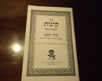 """The book in Idish Yiddish """"Der mentsh fur fayer"""" (The Men of Fire) by Chaim Grade. Copyright 1962. """"דער מענטש פוך פייער"""" by היים גראדע Gift"""