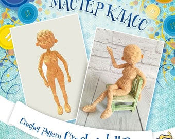 Crochet Pattern «The base for the crochet doll» in English, doll maiking, PDF Instant Download