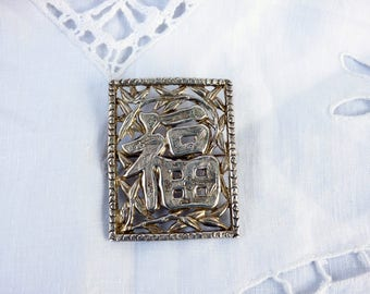 Vintage Victorian Solid Silver Chinese Character Brooch For Fu Meaning Blessing Good Fortune Luck Happiness Long Life Circa 1900