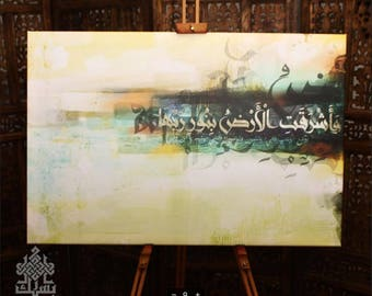 Modern Islamic Arabic calligraphy on canvas 120 x 80 cm
