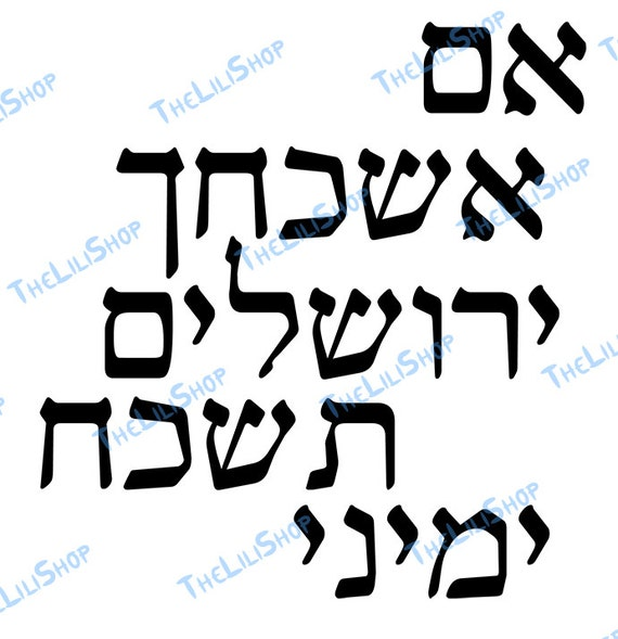 Hebräische Buchstaben jüdischen heiligen Segen für Jerusalem