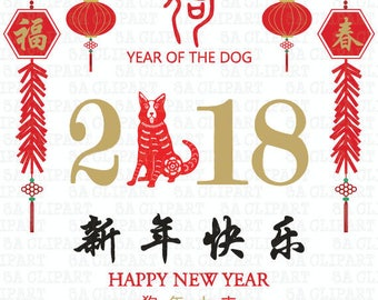 """2018 New Year Of The Dog """" CHINESE NEW YEAR """"clipart,Chinese Zodiac,Year of the Dog,Dog,2018 Chinese New Year, Invitation Cny021"""