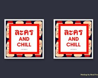 Thai Sticker 'ละคร and Chill'