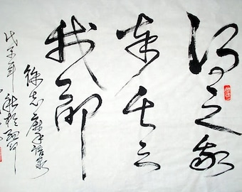 CHINESE CALLIGRAPHY-- It is   my luck to gain my love