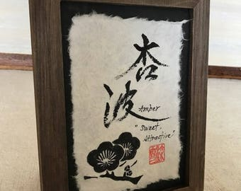 Custom Order (Japanese Calligraphy) Wooden frame, Translate a Name or Phrases etc...
