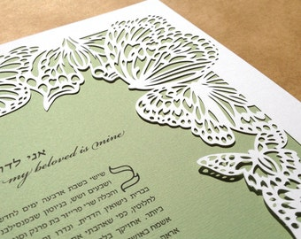 Butterfly Wings papercut ketubah | wedding vows | anniversary gift