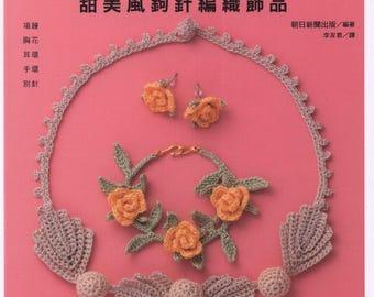 Crochet girly accessories Chinese Flower crochet patterns Crochet flower book pdf file