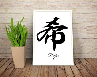 Beautiful Kanji Art , Hope , Japanese Wall Art , Printable Wall Art , Bedroom Wall Art