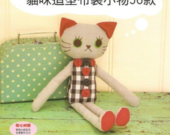 "JAPANESE DIY PATTERN ""Cat Story""-Japanese Craft E-Book #86-sewing,crochet,knitting cats pattern.Instant Download Two Pdf files."