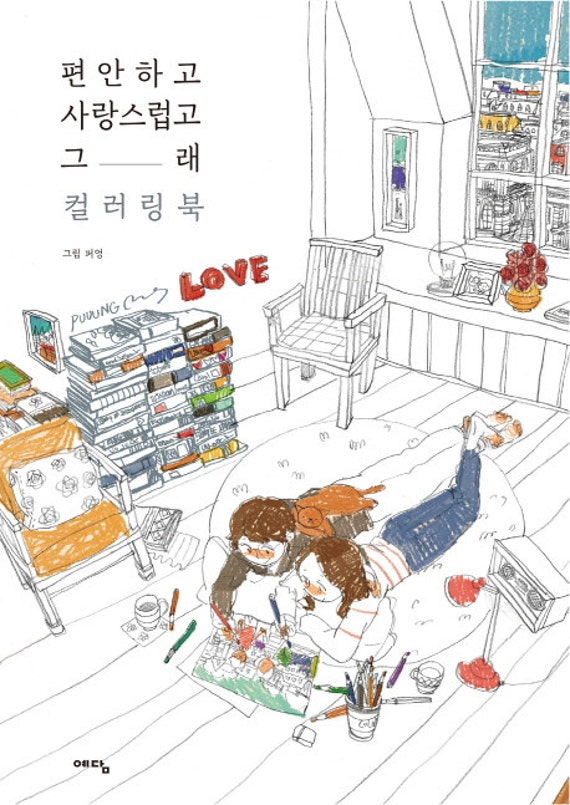 Love Is Coloring Book By Puuung Illustration