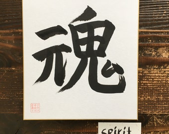 Spirit - Japanese calligraphy
