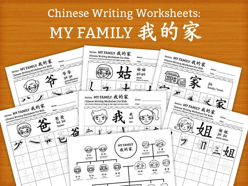 my family chinese writing worksheets for kids 20 pages diy. Black Bedroom Furniture Sets. Home Design Ideas