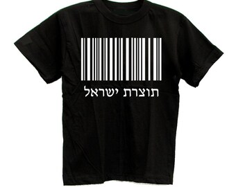 Made in Israel Born Barcode Cool Hebrew Israeli T-shirt