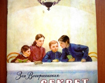 Soviet  children's vintage book, Lenin, Voskresentskaya, Secret, history, 1970s, Soviet Souvenir, USSR