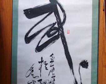CHINESE CALLIGRAPHY-- Kung Fu