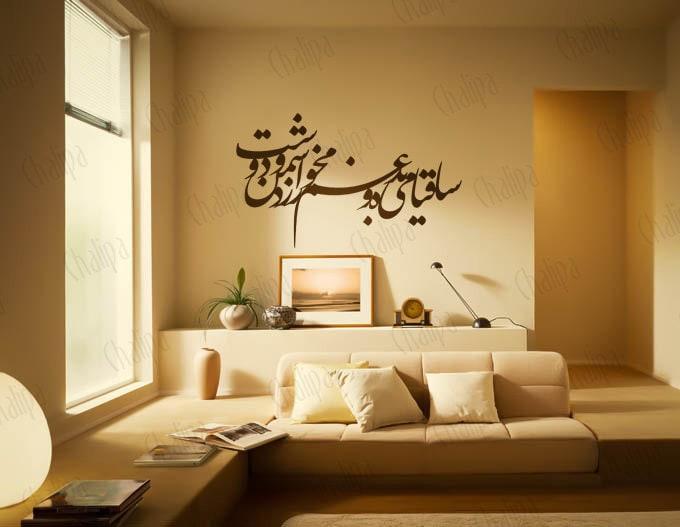 ساقیا می بده و غم مخور از دشمن و دوست Persian Calligraphy