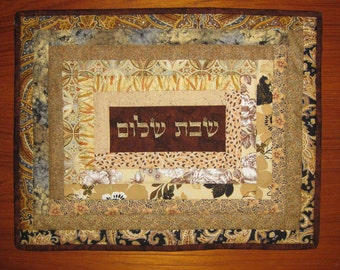 Judaic Fancywork Jewish Shabbat Shalom Challah Cover Browns and Beiges