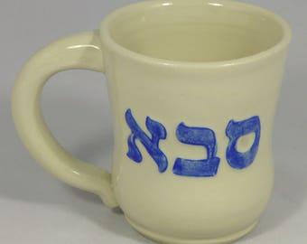 Hebräische Becher für Opa