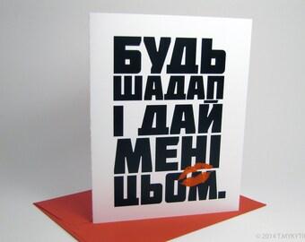 Bud Shadap | Ukrainian Valentine's Day card 5.5 x 4.25