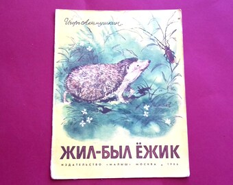 "Akimushkin ""Lived Hedgehog"", Soviet children's book, USSR,  Moscow, 1986"