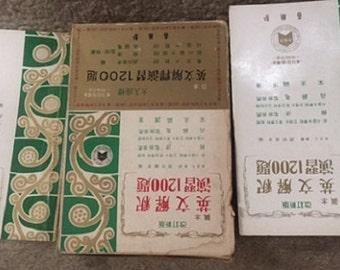 Chinese Reference 1200 English Translation Exercises 1970's Reference Books. Vintage