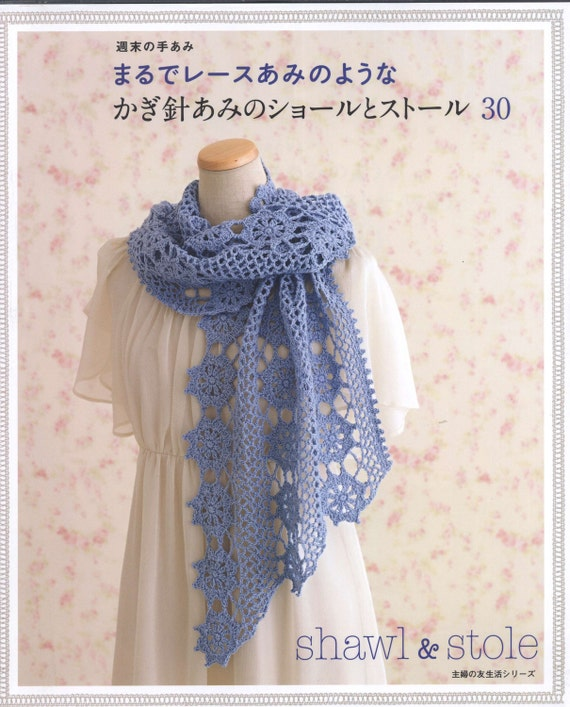 30 crochet shawls and stoles japanese crochet book diagram 30 crochet shawls and stoles japanese crochet book diagram patterns japanese craft ebook crochet patterns pdf instant download from ellacraft on ccuart Gallery