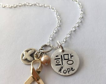 Korean Hangul HOPE Hand Stamped with Awareness Ribbon Charm