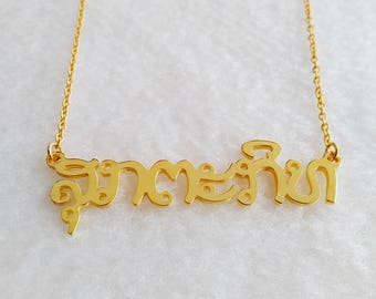 Personalized Thai Necklace,Lao Thai Name Necklace,Custom Lao Jewelry,Personalized Lao Thai Necklace,Best Gift For Girls,Christmas Gift