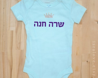 Israel baby gifts etsy personalized hebrew onesie pastel jewish gift hebrew name princess naming ceremony negle Images