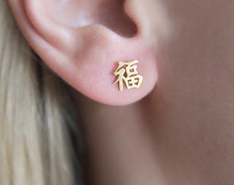 Good Luck Chinese Symbol Earrings in 14 Karat Gold