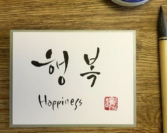 Hand-lettered Korean Calligraphy Card / Greeting card / Handwritten Calligraphy / Happiness