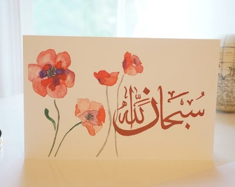 Subhan'Allah Greeting Card